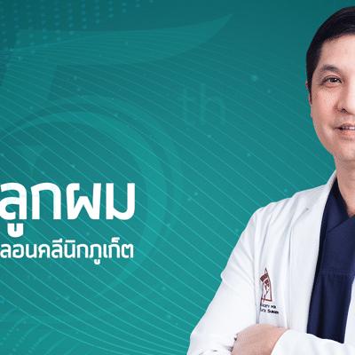 Jungceylon Plastic Surgery Clinic – Phuket